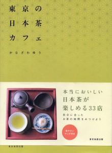 Libro Té お茶