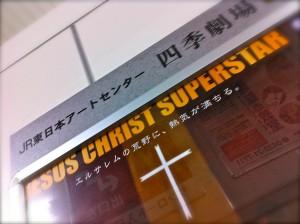 Jesus Christ Superstar en la JR