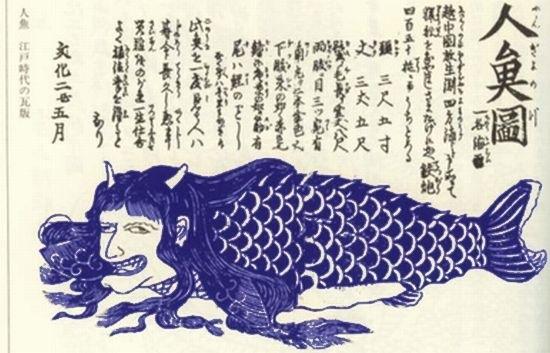 Sirénidos en Japón (Ningyo)