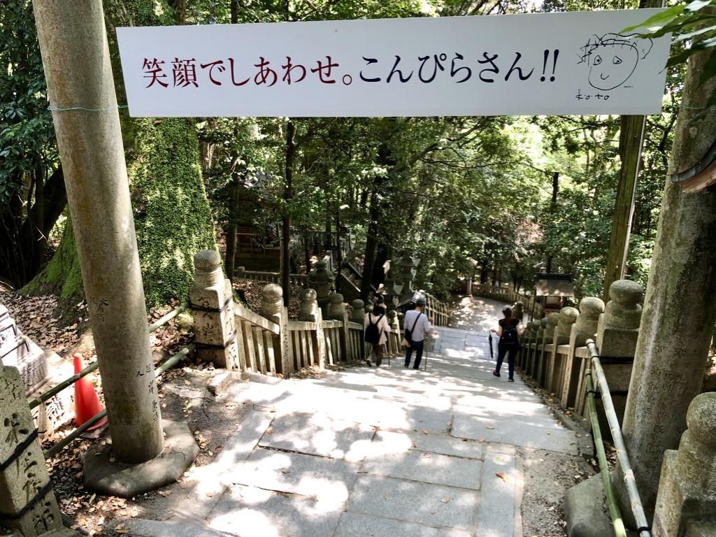 Kotohira 琴平 – Kompira-san 金刀比羅宮