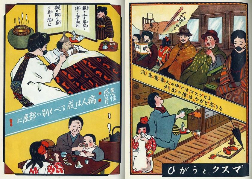 1918 La gripe española en Japón – スペイン風邪